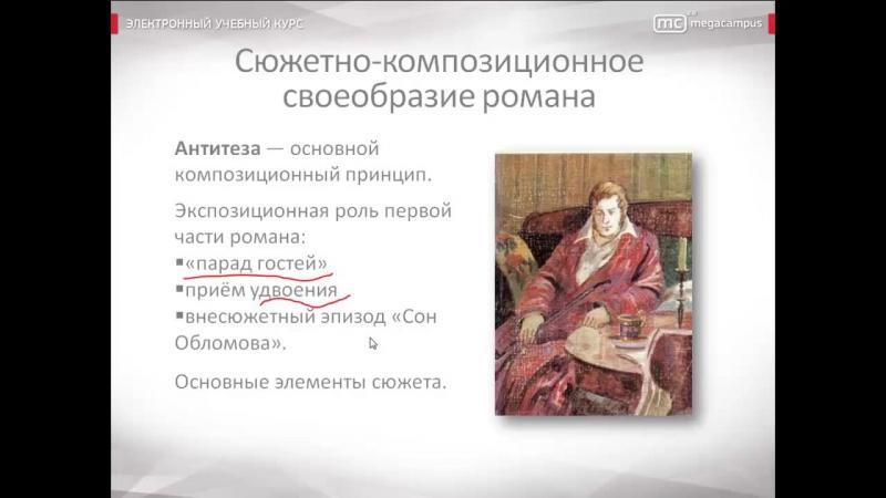 Литература И А Гончаров Обломов 40 часть