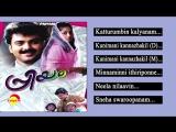 Priyam 2000 Malayalam movie songs Jukebox All Songs