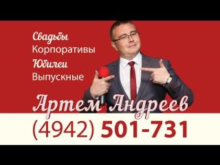 Ведущий Артем Андреев