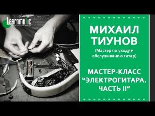 Мастер-класс LearnMusic: Михаил Тиунов - Электрогитара. Часть II