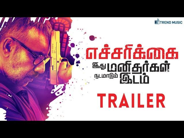 Echarikkai Official Trailer 1 Sathyaraj Varalaxmi Sarath Kumar Trend Music
