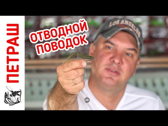 Как сделать ОТВОДНОЙ ПОВОДОК за 1 минуту Уловистая оснастка для Рыбалки
