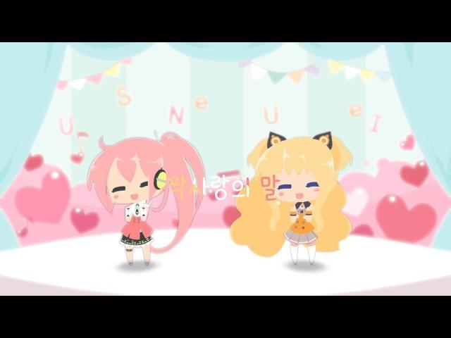 (Original) SeeU, UNI - 짝사랑의 말 [VOCALOID]