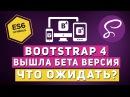 Bootstrap 4 Обзор бета версии Что ожидать от релиза