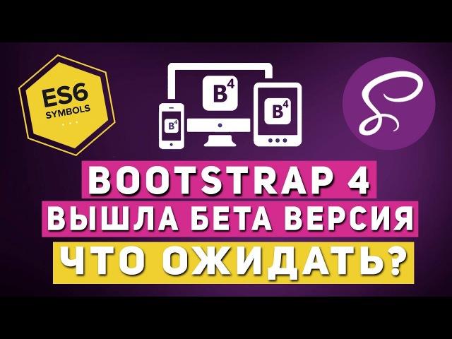 Bootstrap 4 - Обзор бета версии. Что ожидать от релиза?