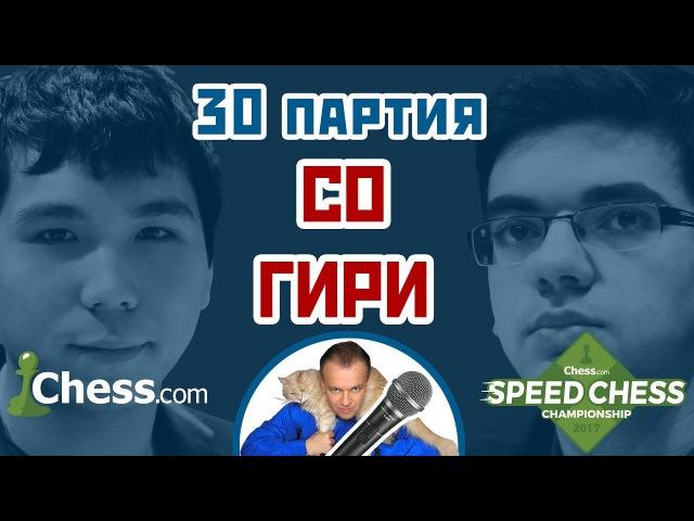 Гири - Со, 30 партия, 11. Шахматы Фишера (960). Speed chess 2017. Шахматы. Сергей Шипов