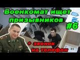 Взлом камер - Военкомат ищет призывников #6 (314 кабинет)