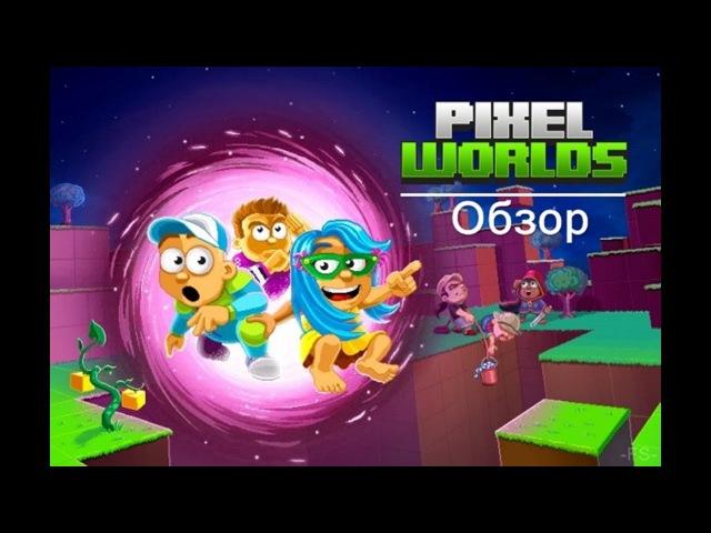 СТОИТ ЛИ ИГРАТЬ В Pixel Worlds ОБЗОР