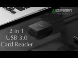 ВЫСОКОСКОРОСТНОЙ USB 3.0 КАРТРИДЕР UGREEN. ПОСЫЛКА С ALIEXPRESS.