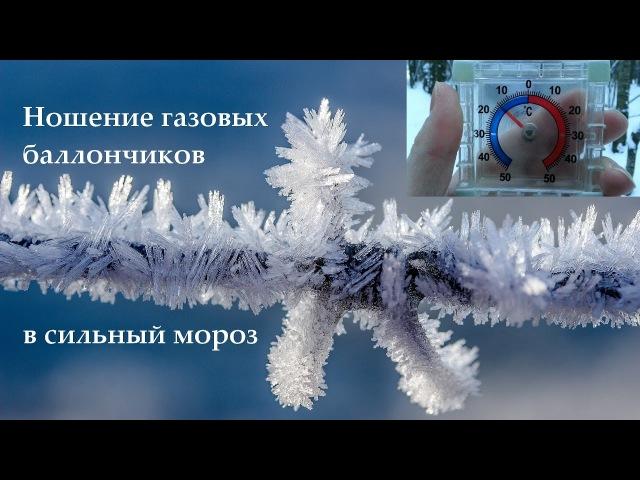 Ношение газовых баллончиков в сильный мороз