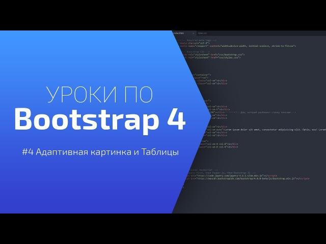 Уроки по Bootstrap 4 [4 Адаптивная картинка и Таблицы]