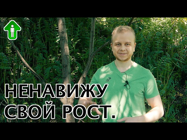 Ненавижу свой рост | Ярасту ru