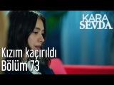 Kara Sevda 73. Bölüm - Kızım Kaçırıldı