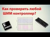 Как проверить любой ШИМ (PWM) контроллер