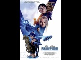 Валериан и город тысячи планет (Valerian and the City of a Thousand Planets, 2017)