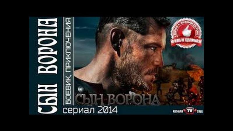 сын ворона 1-2 серии(8)Россия 2014 масштабный, зрелищный, эпичный исторический боевик