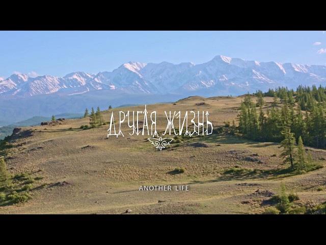 Другая жизнь /Another life / (trailer)/ СЧАСТЛИВЫЕ ЛЮДИ