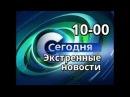 Новости НТВ Сегодня Утренний Выпуск 15.10.2017