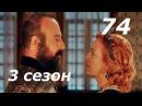 Роксолана Великолепный век 74 серия 3 сезон