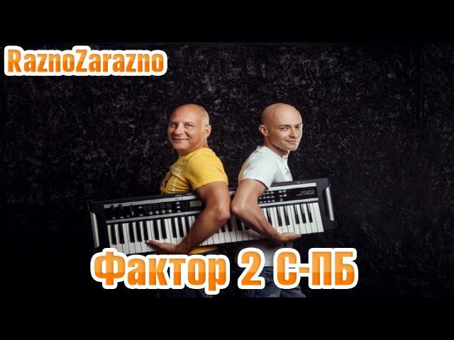 Фактор 2- Концерт в Санкт-Петербурге