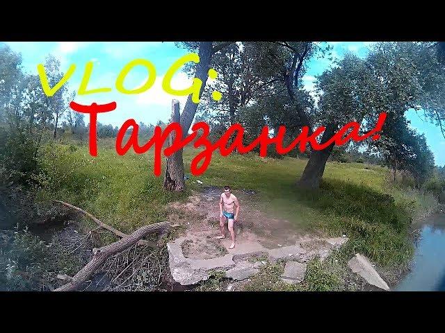 Vlog Тарзанка (45 кг - для мене таяк нічо)