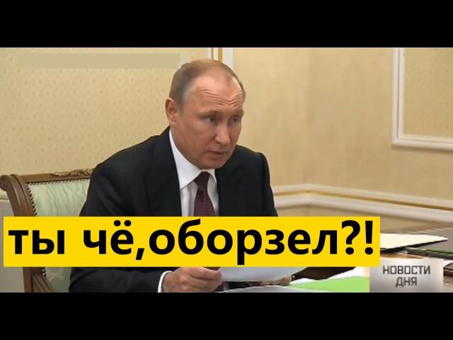 Путин в хлам разнёс губернатора Свердловской области