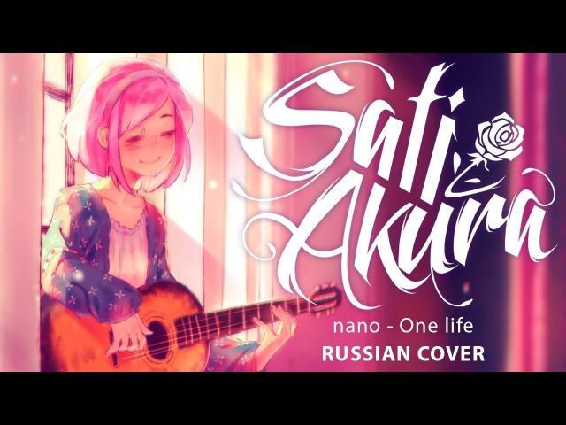 Nano - One life (Russian cover by Sati Akura)