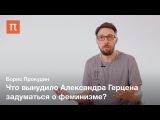 Феминизм Александра Герцена  Борис Прокудин