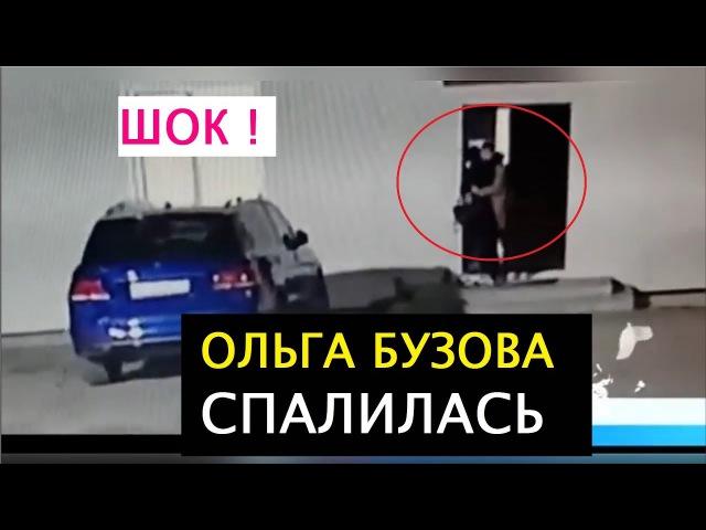 Ольга Бузова и Роман Гриценко целуются на скрытую камеру