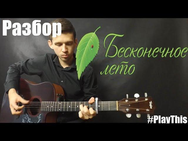 БЕСКОНЕЧНОЕ ЛЕТО на гитаре. Разбор Табы | Уроки гитары от PlayThis27