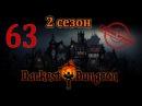 Время играть! Darkest dungeon, 2 сезон [63] (PS4, прохождение на русском, с комментариями)