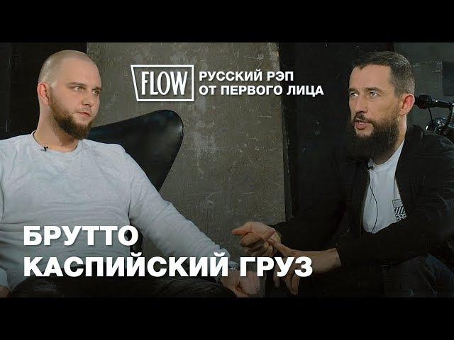 Почему распался Каспийский Груз   ИНТЕРВЬЮ на The-Flow.ru