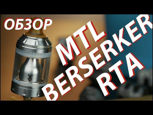 Berserker MTL RTA от VapersMD и Vandy Vape | Обзор