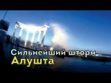 Алушта. Сильнейший шторм. Крым. Сентябрь 2017