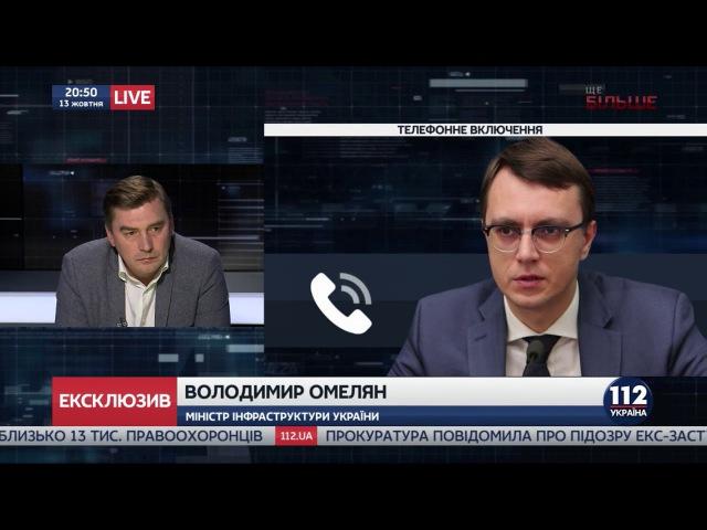 Омелян прокомментировал обвинения НАБУ в незаконном обогащении