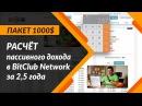 Инвестиции в биткоин Bitclub Network отзывы Пакет 1000$ расчёт прибыли пассивного дохода