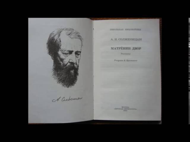 Матрёнин двор. Александр Солженицын (Читает автор)