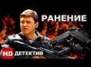 Ранение - детективы [ русский боевик ] фильм целиком