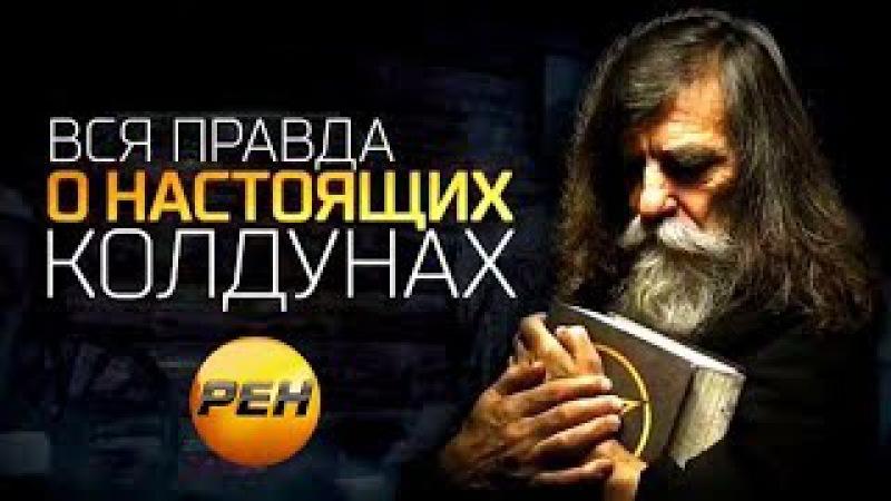 Вся правда о настоящих колдунах (01.09.2017) Документальный спецпроект