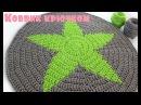 Коврик из трикотажной пряжи крючком часть 1 Crochet rug part 1
