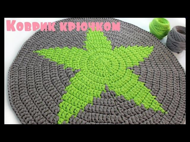 Коврик из трикотажной пряжи крючком(часть 1)/Crochet rug (part 1)