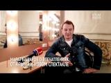 Марат Башаров о впечатлениях от Крыма и новом спектакле