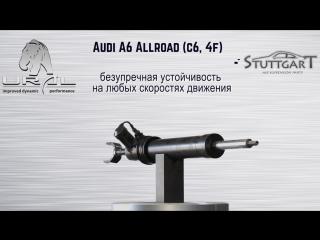 Ремонт переднего амортизатора Audi A6 Allroad (c6, 4f)
