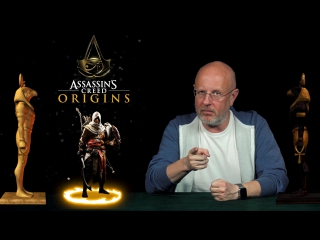 Опергеймер: египетская сила Assassin's Creed Origins