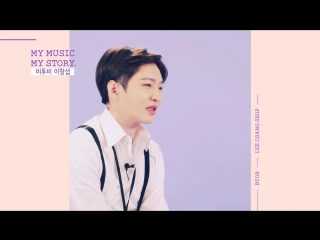 [INTERVIEW] 09.11.2017: Чансоб @ My Music My Story