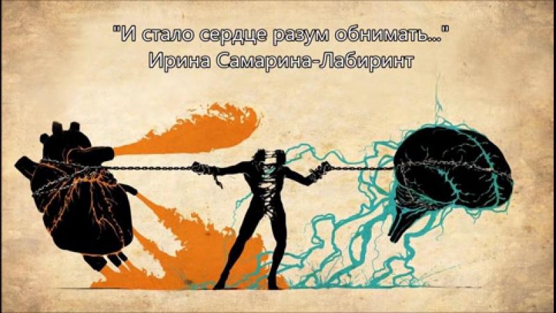 И стало сердце разум обнимать.  автор -Ирина Самарина-Лабиринт