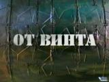 От винта! - Выпуск 015 (Novastorm, Lost Eden, FX Fighter)