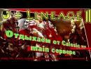 Lineage 2 - (ru-off-Airin-ШК) - 0 Отдыхаем от Calssic на main сервере