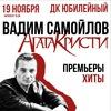 Вадим Самойлов Агата Кристи 19.11.17