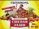 акции Степан Разин с 15 12